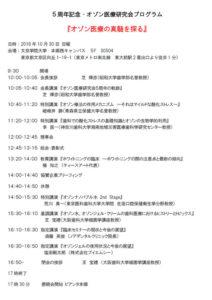 第8回オゾン医療研究会