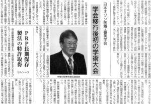 日本歯科新聞に年次大会について掲載されました